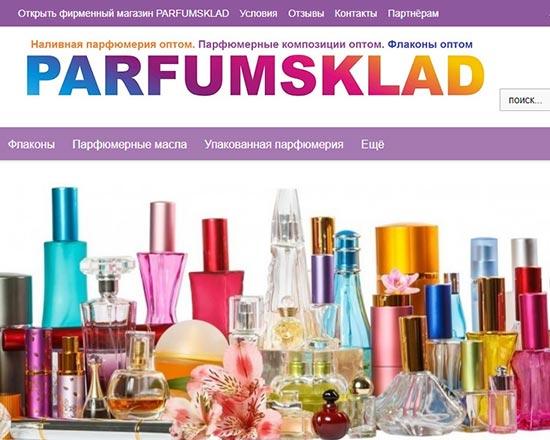 Создание интернет-магазина лаков, парфюмерии