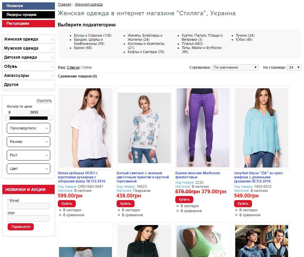 Создание интернет магазина одежды 60bff9357b1