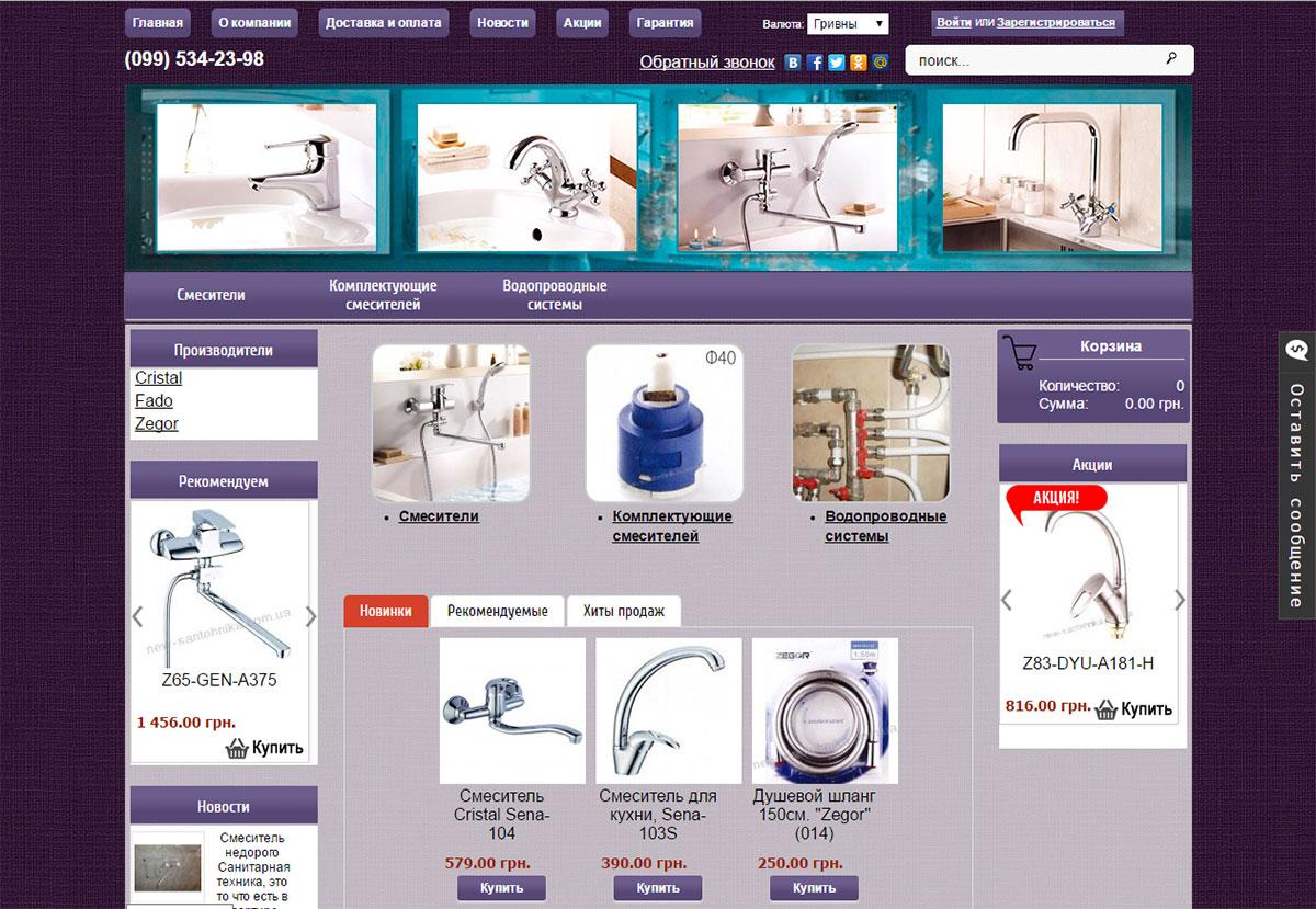 Интернет-магазин сантехники new-santehnika.com.ua