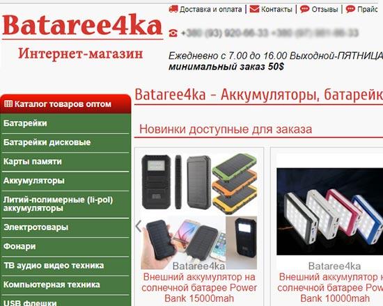 bataree4ka - магазин элементов питания