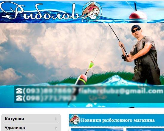 Создание рыболовного магазина