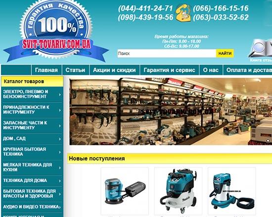 создание интернет-магазина бытовой техники